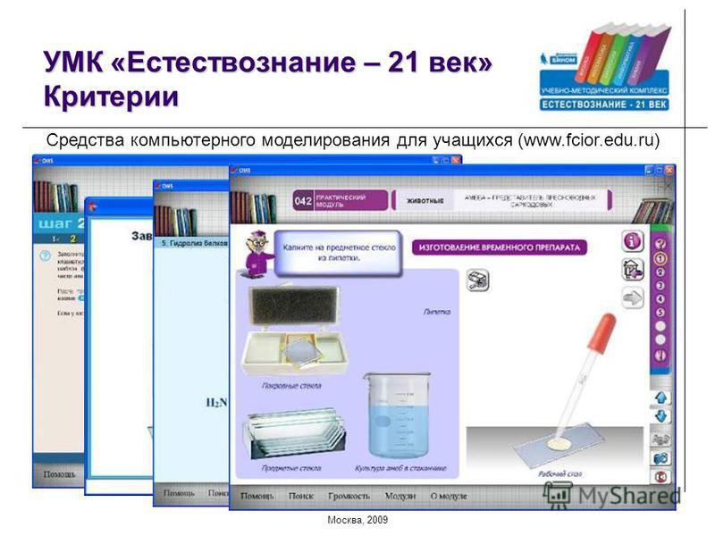 Москва, 2009 УМК «Естествознание – 21 век» Критерии Средства компьютерного моделирования для учащихся (www.fcior.edu.ru)