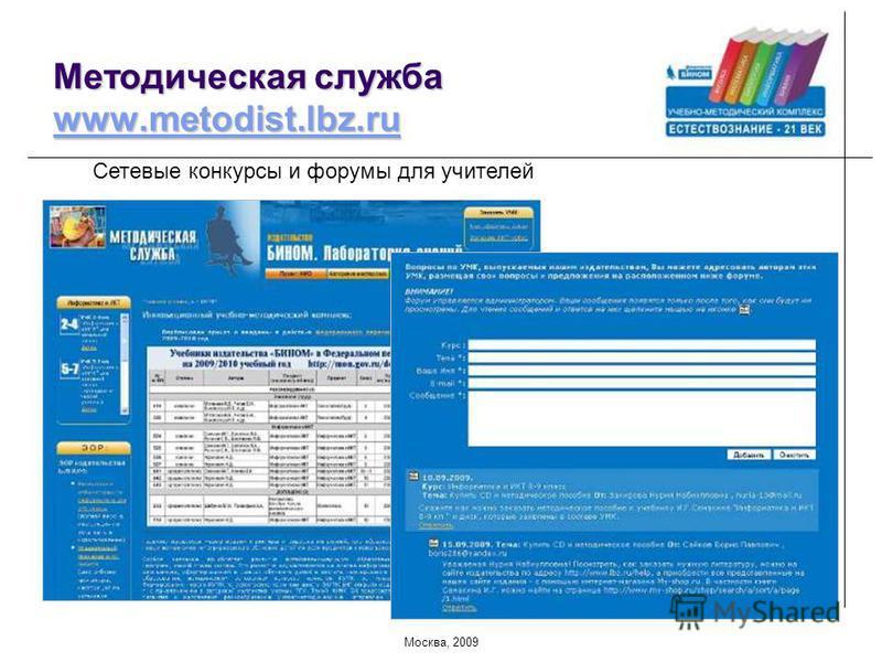 Москва, 2009 Методическая служба www.metodist.lbz.ru www.metodist.lbz.ru Сетевые конкурсы и форумы для учителей