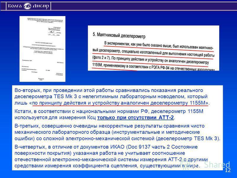 Во-вторых, при проведении этой работы сравнивались показания реального деселерометра TES Mk 3 с нелегитимным лабораторным новоделом, который лишь «по принципу действия и устройству аналогичен деселерометру 1155М». Кстати, в соответствии с национальны