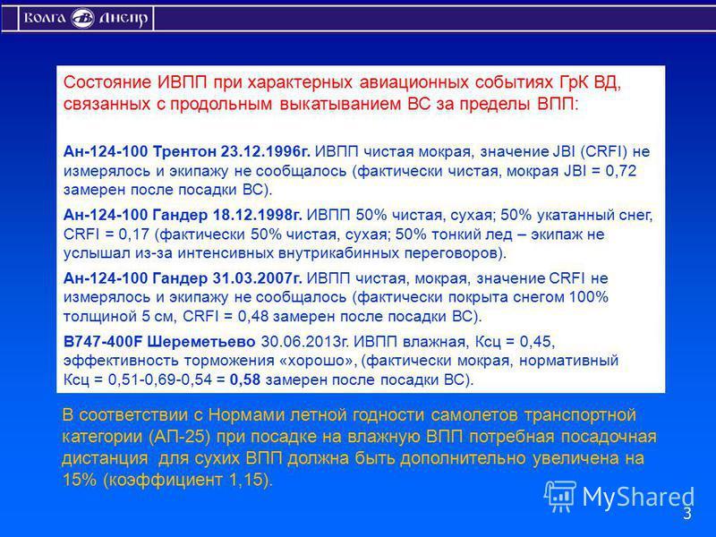 Состояние ИВПП при характерных авиационных событиях ГрК ВД, связанных с продольным выкатыванием ВС за пределы ВПП: Ан-124-100 Трентон 23.12.1996 г. ИВПП чистая мокрая, значение JBI (CRFI) не измерялось и экипажу не сообщалось (фактически чистая, мокр