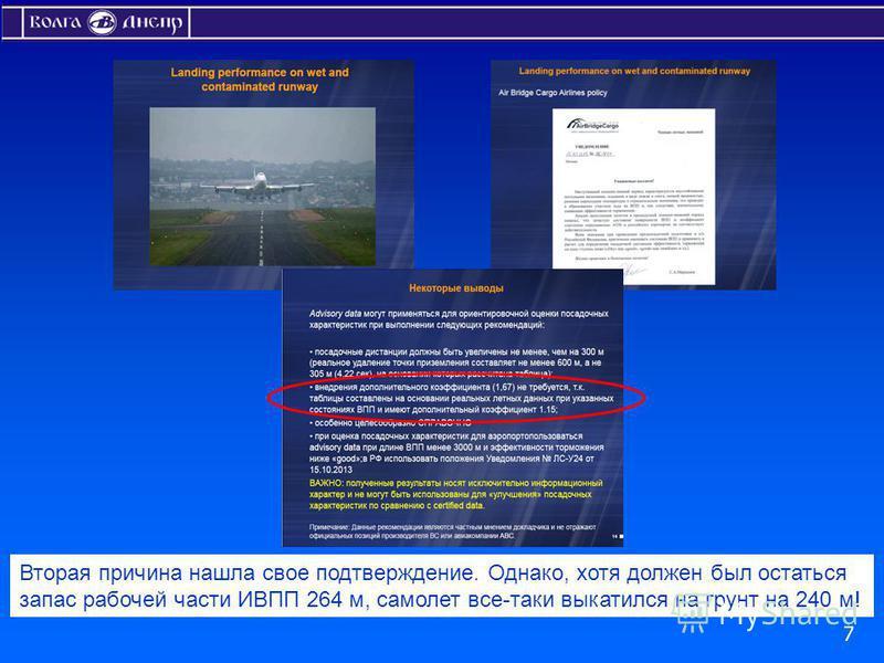 7 Вторая причина нашла свое подтверждение. Однако, хотя должен был остаться запас рабочей части ИВПП 264 м, самолет все-таки выкатился на грунт на 240 м!