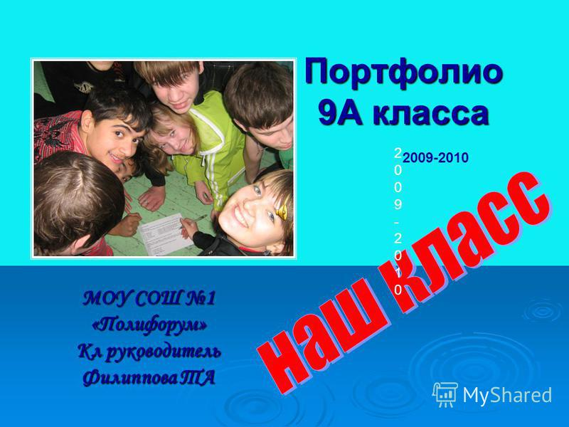 Портфолио 9А класса МОУ СОШ 1 «Полифорум» Кл руководитель Филиппова ТА 2009-20102009-2010 2009-2010