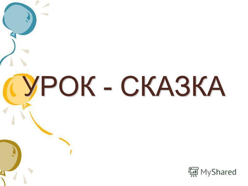 УРОК - СКАЗКА