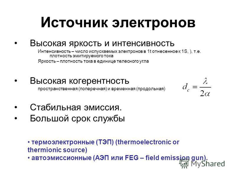 Высокая яркость и интенсивность Интенсивность – число испускаемых электронов в 1t отнесенное к 1S, ), т.е. плотность эмитируемого тока Яркость – плотность тока в единице телесного угла Высокая когерентность пространственная (поперечная) и временная (