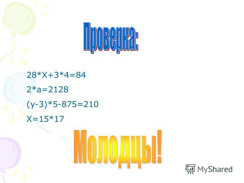 28*X+3*4=84 2*a=2128 (y-3)*5-875=210 X=15*17