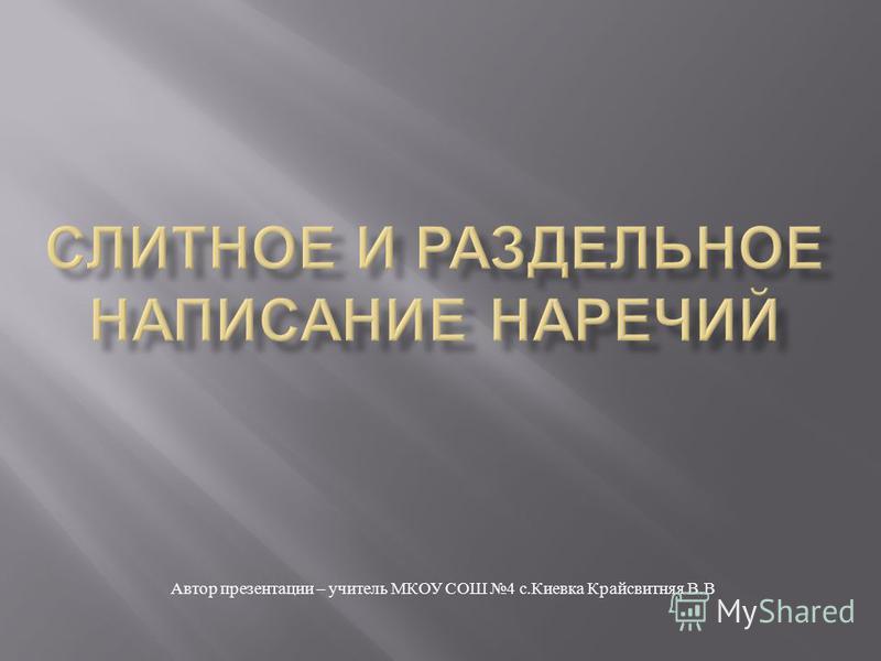 Автор презентации – учитель МКОУ СОШ 4 с. Киевка Крайсвитняя В. В