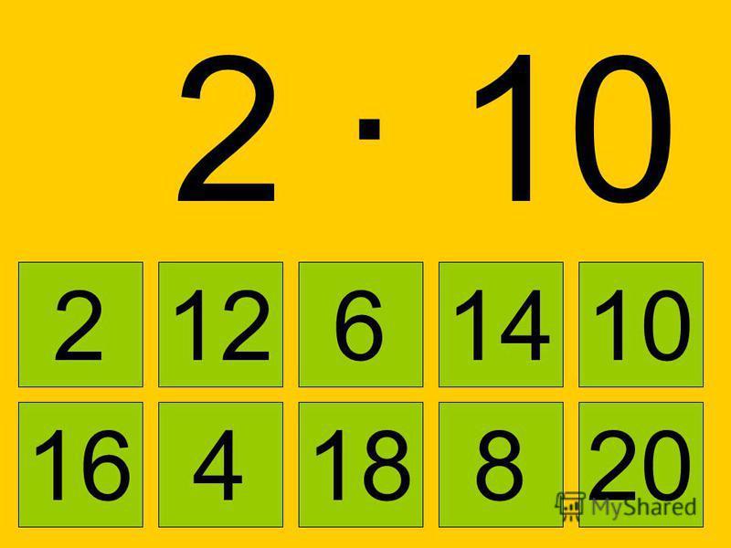 2 · 12 · 1 212 16 4 614 18 8 10 20