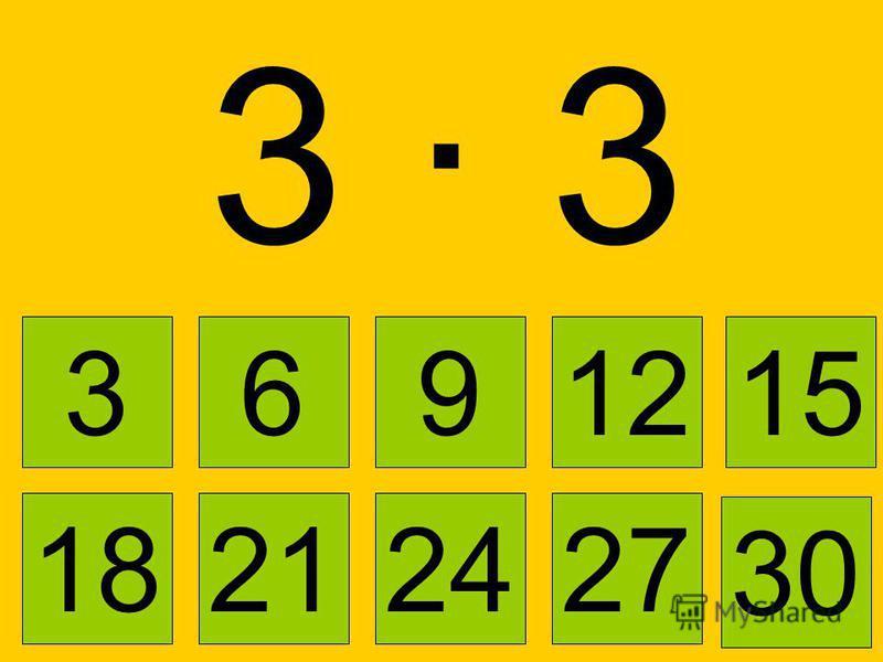 3 · 63 · 6 3 6 91215 21242718 30