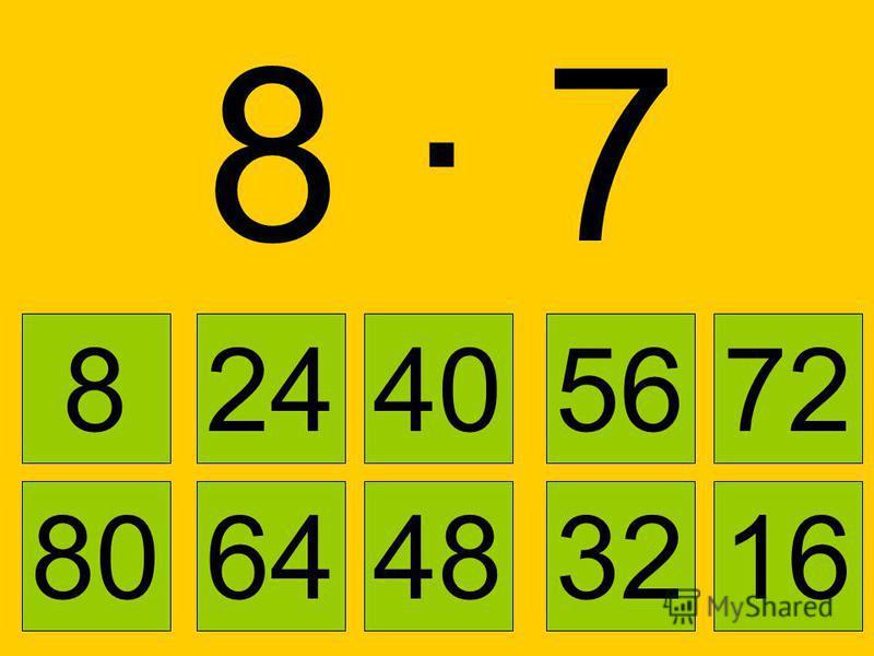 8 · 58 · 5 856724024 3264164880