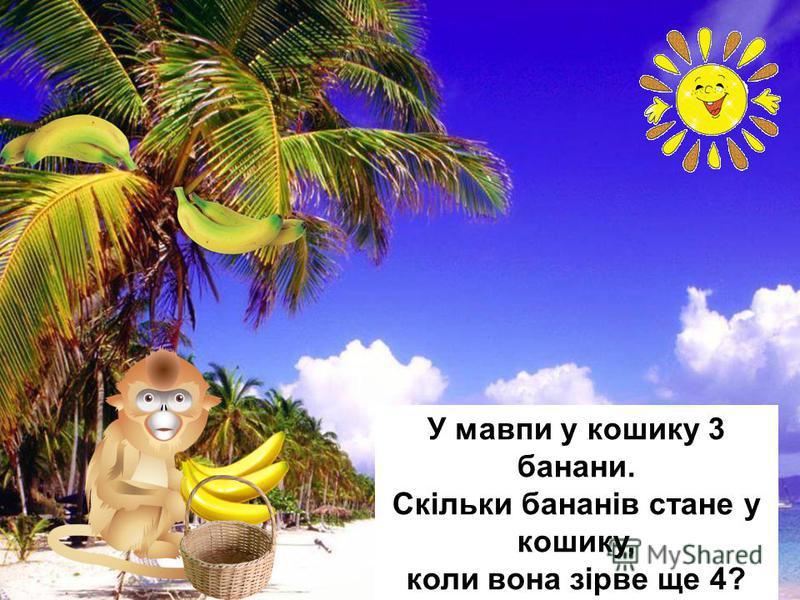 У мавпи у кошику 3 банани. Скільки бананів стане у кошику, коли вона зірве ще 4?