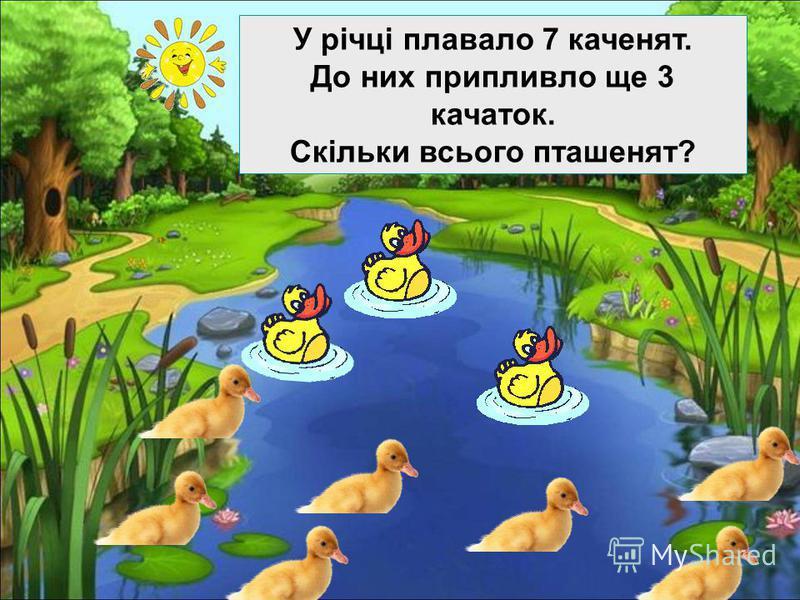 У річці плавало 7 каченят. До них припливло ще 3 качаток. Скільки всього пташенят?