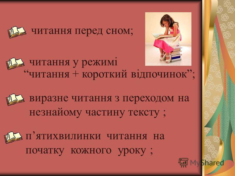 читання перед сном; читання у режимі виразне читання з переходом на незнайому частину тексту ; читання + короткий відпочинок; пятихвилинки читання на початку кожного уроку ;