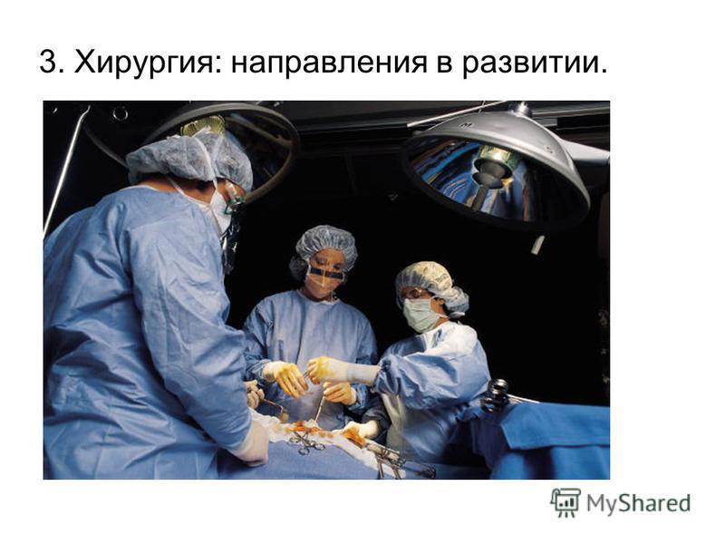 3. Хирургия: направления в развитии.