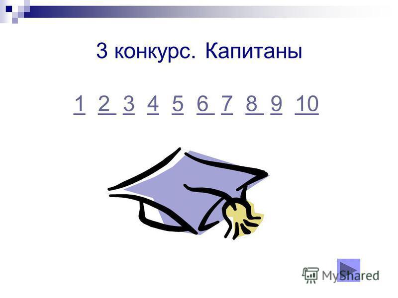3 конкурс. Капитаны 1 2 3 4 5 6 7 8 9 10 12 3456 78 910