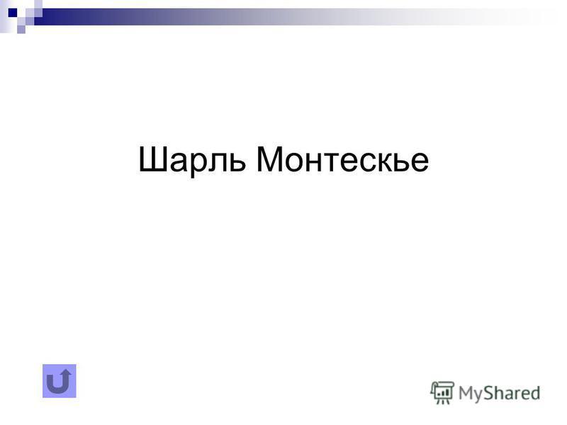 Шарль Монтескье