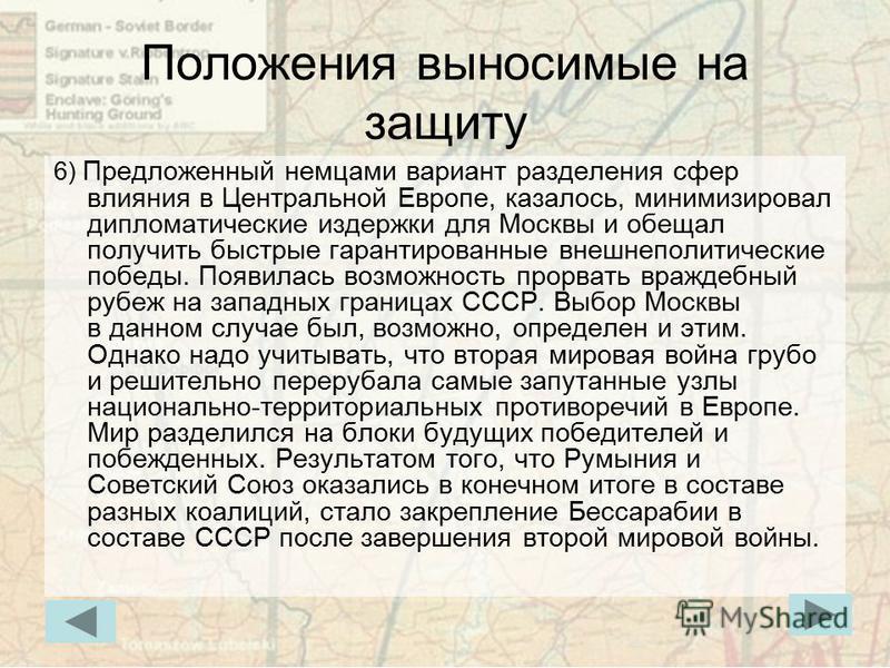 Положения выносимые на защиту 6) Предложенный немцами вариант разделения сфер влияния в Центральной Европе, казалось, минимизировал дипломатические издержки для Москвы и обещал получить быстрые гарантированные внешнеполитические победы. Появилась воз
