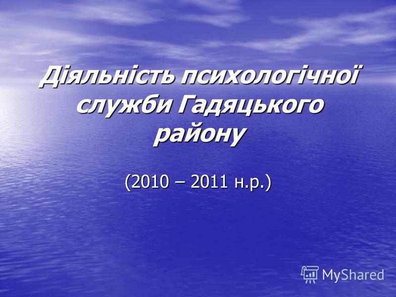 Діяльність психологічної служби Гадяцького району (2010 – 2011 н.р.)