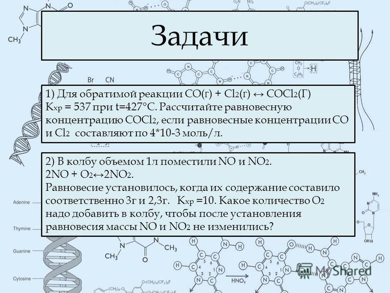 Задачи 1) Для обратимой реакции СO( Г ) + Cl 2 ( Г ) СOCl 2 (Г) K xp = 537 при t=427°C. Рассчитайте равновесную концентрацию СOCl 2, если равновесные концентрации CO и Cl 2 составляют по 4*10-3 моль/л. 2) В колбу объемом 1 л поместили NO и NO 2. 2NO