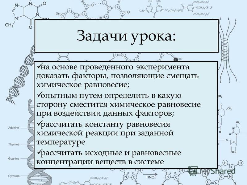 Задачи урока: на основе проведенного эксперимента доказать факторы, позволяющие смещать химическое равновесие; опытным путем определить в какую сторону сместится химическое равновесие при воздействии данных факторов; рассчитать константу равновесия х