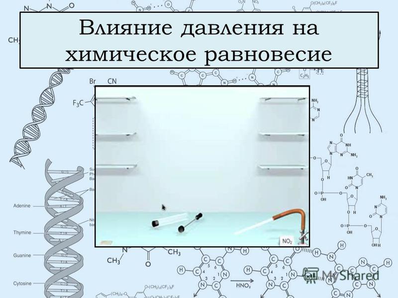 Влияние давления на химическое равновесие