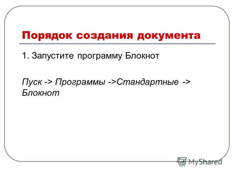 Порядок создания документа 1. Запустите программу Блокнот Пуск -> Программы ->Стандартные -> Блокнот