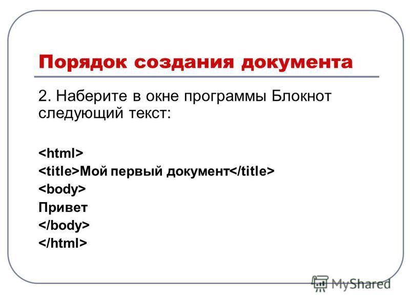 Порядок создания документа 2. Наберите в окне программы Блокнот следующий текст: Мой первый документ Привет
