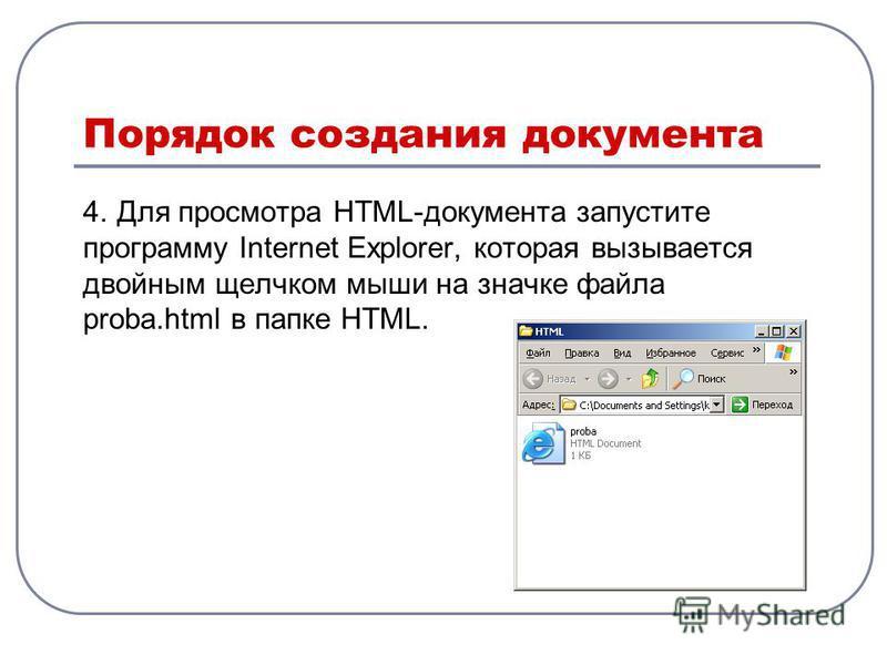 Порядок создания документа 4. Для просмотра HTML-документа запустите программу Internet Explorer, которая вызывается двойным щелчком мыши на значке файла proba.html в папке HTML.
