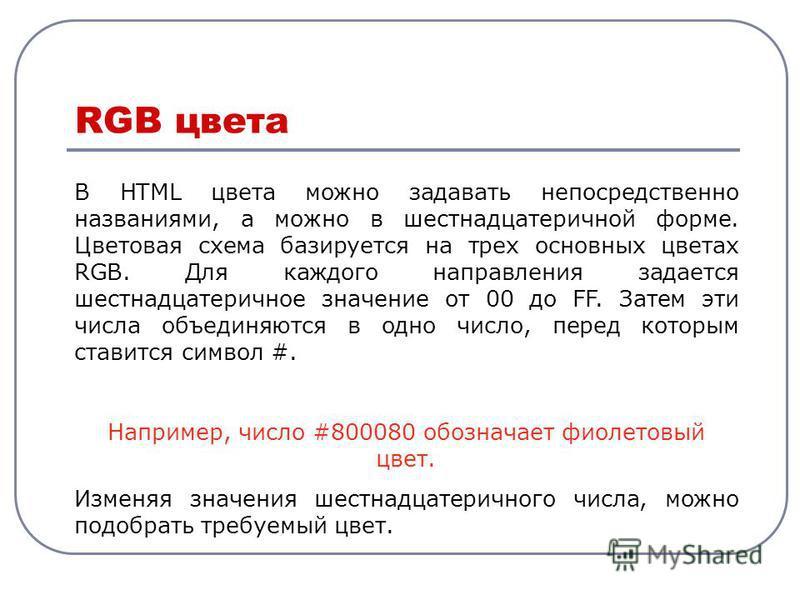 В HTML цвета можно задавать непосредственно названиями, а можно в шестнадцатеричной форме. Цветовая схема базируется на трех основных цветах RGB. Для каждого направления задается шестнадцатеричное значение от 00 до FF. Затем эти числа объединяются в