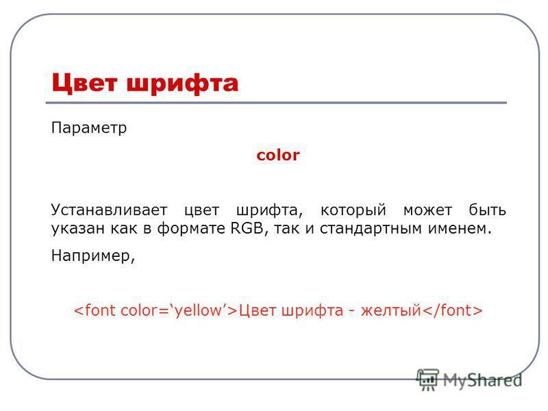 Параметр color Устанавливает цвет шрифта, который может быть указан как в формате RGB, так и стандартным именем. Например, Цвет шрифта - желтый Цвет шрифта