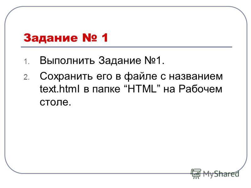 Задание 1 1. Выполнить Задание 1. 2. Сохранить его в файле с названием text.html в папке HTML на Рабочем столе.