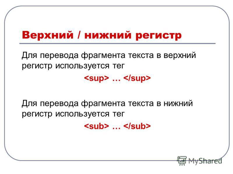 Верхний / нижний регистр Для перевода фрагмента текста в верхний регистр используется тег … Для перевода фрагмента текста в нижний регистр используется тег …