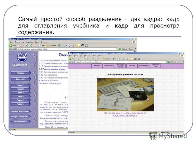 Самый простой способ разделения - два кадра: кадр для оглавления учебника и кадр для просмотра содержания.