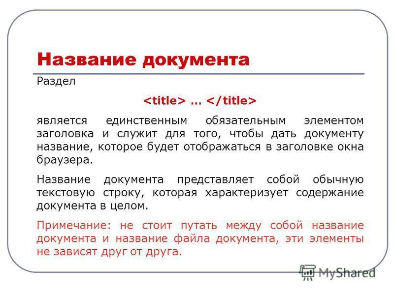 Раздел … является единственным обязательным элементом заголовка и служит для того, чтобы дать документу название, которое будет отображаться в заголовке окна браузера. Название документа представляет собой обычную текстовую строку, которая характериз