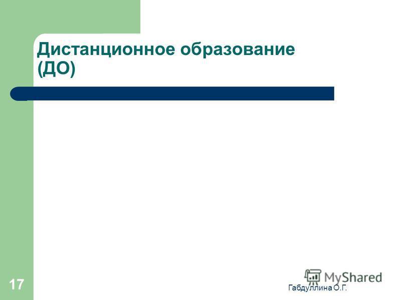 Габдуллина О.Г. 17 Дистанционное образование (ДО)