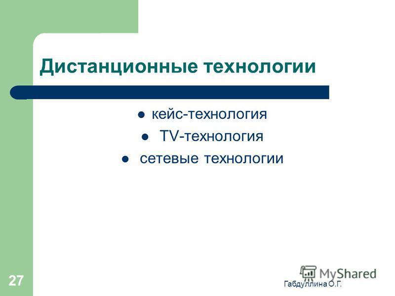Габдуллина О.Г. 27 Дистанционные технологии кейс-технология TV-технология сетевые технологии
