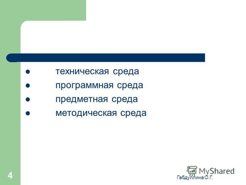 Габдуллина О.Г. 4 техническая среда программная среда предметная среда методическая среда