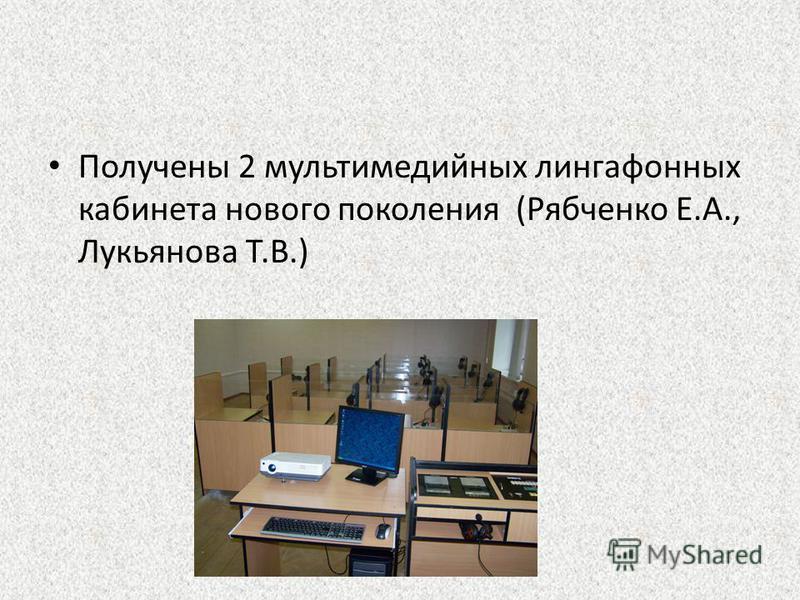 Получены 2 мультимедийных лингафонных кабинета нового поколения (Рябченко Е.А., Лукьянова Т.В.)