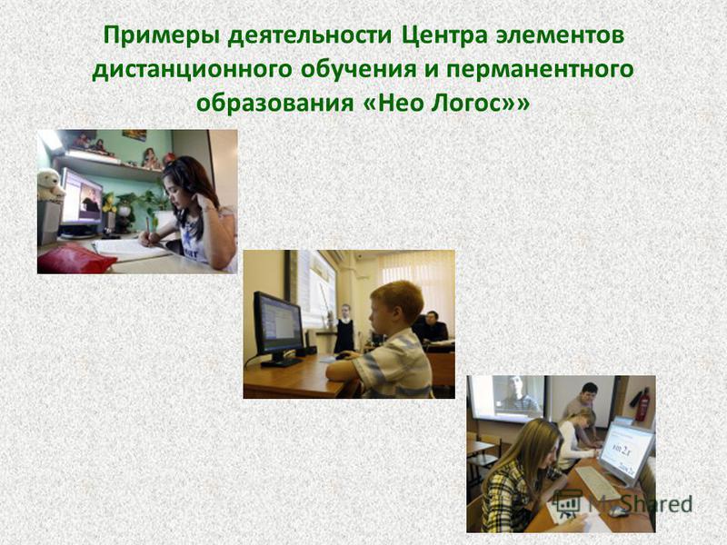 Примеры деятельности Центра элементов дистанционного обучения и перманентного образования «Нео Логос»»