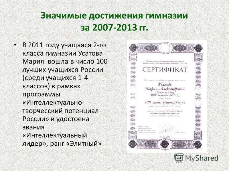 В 2011 году учащаяся 2-го класса гимназии Усатова Мария вошла в число 100 лучших учащихся России (среди учащихся 1-4 классов) в рамках программы «Интеллектуально- творческий потенциал России» и удостоена звания «Интеллектуальный лидер», ранг «Элитный