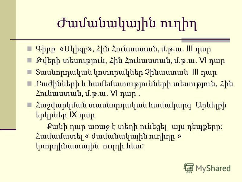 Ժամանակային ուղիղ Գիրք « Սկիզբ », Հին Հունաստան, մ. թ. ա. III դար Թվերի տեսություն, Հին Հունաստան, մ. թ. ա. VI դար Տասնորդական կոտորակներ Չինաստան III դար Բաժինների և համեմատությունների տեսություն, Հին Հունաստան, մ. թ. ա. VI դար. Հաշվարկման տասնորդակ