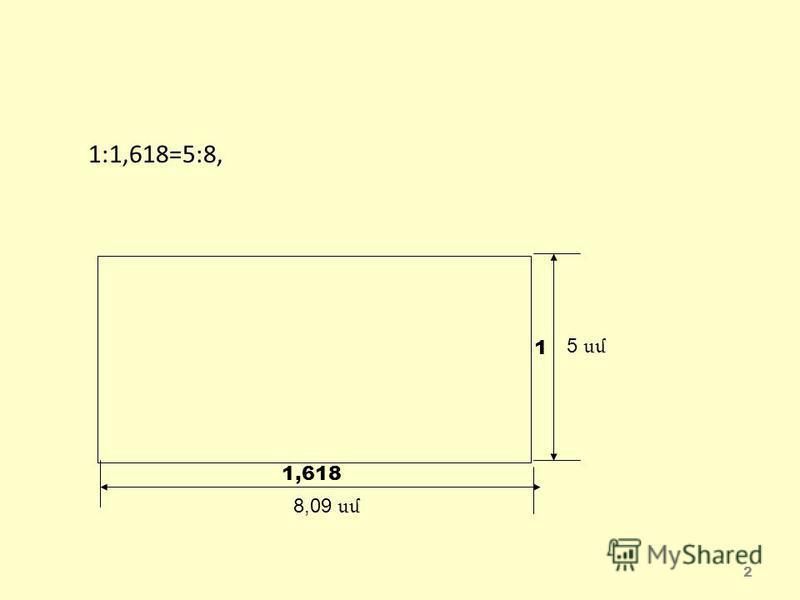 1:1,618=5:8, 2 5 սմ 8,09 սմ 1,618 1