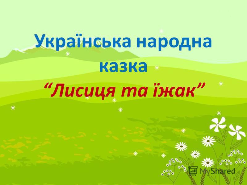 Українська народна казка Лисиця та їжак