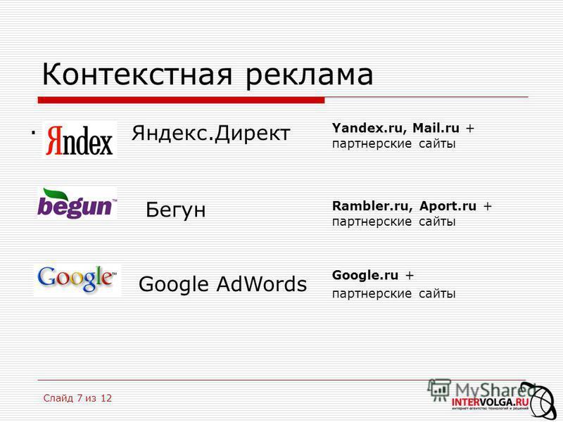 Контекстная реклама. Слайд 7 из 12 Яндекс.Директ Бегун Google AdWords Yandex.ru, Mail.ru + партнерские сайты Rambler.ru, Aport.ru + партнерские сайты Google.ru + партнерские сайты