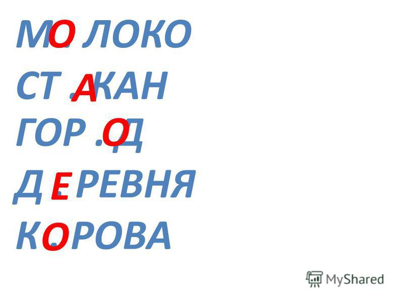 М. ЛОКО СТ. КАН А О ГОР. Д Д. РЕВНЯ К. РОВА О Е О