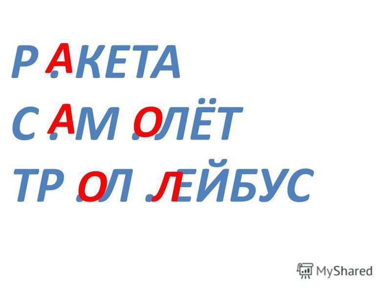 Р. КЕТА С. М. ЛЁТ ТР. Л. ЕЙБУС А А О ОЛ