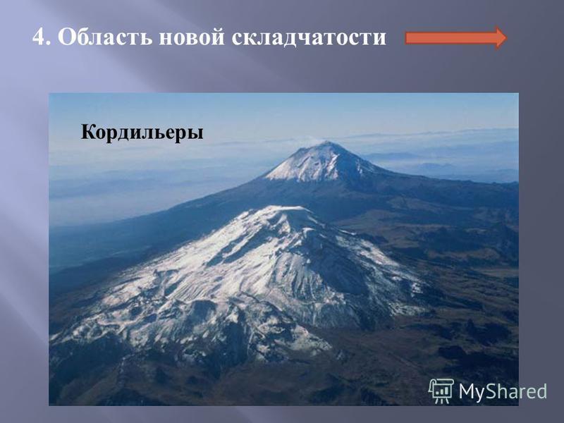 4. Область новой складчатости Кордильеры