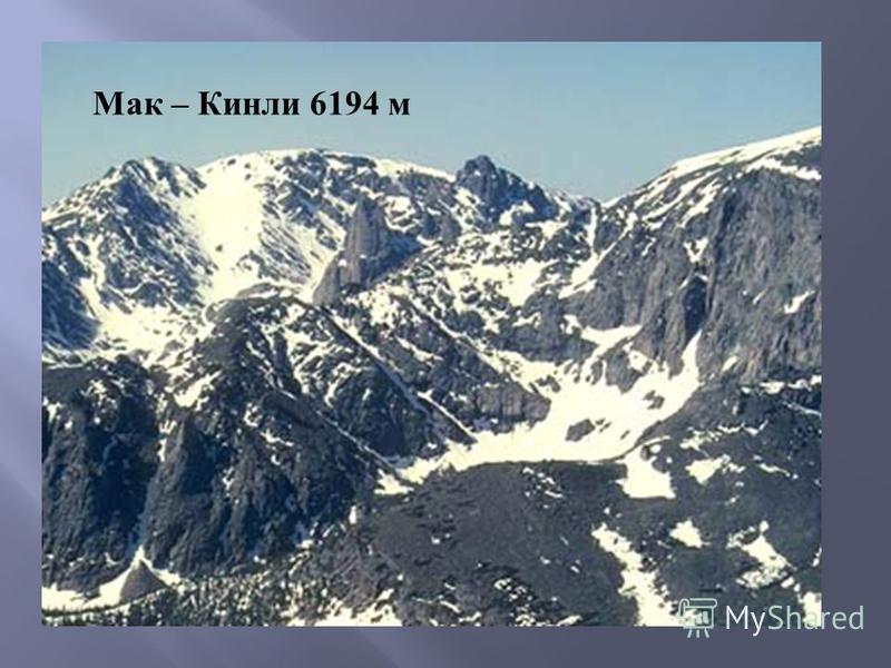 Мак – Кинли 6194 м