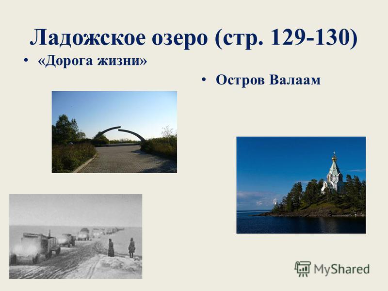 Ладожское озеро (стр. 129-130) «Дорога жизни» Остров Валаам
