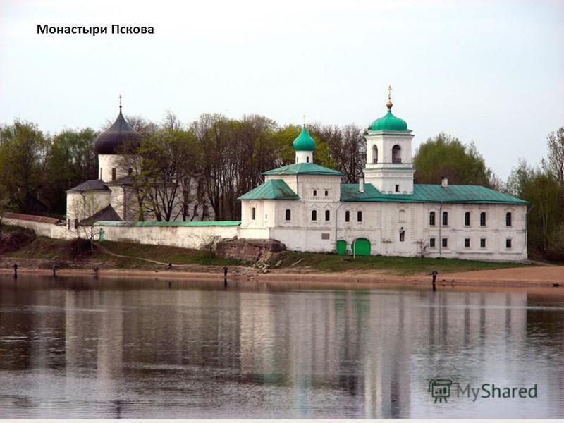 Монастыри Пскова