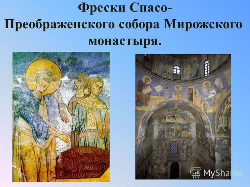 Фрески Спасо- Преображенского собора Мирожского монастыря.